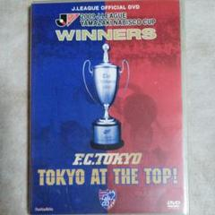 "Thumbnail of ""FC東京 2009  ヤマザキナビスコカップ"""