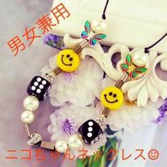 "Thumbnail of ""♡ニコちゃんネックレス♡ スマイル 蝶 ドクロ ユニセックス"""