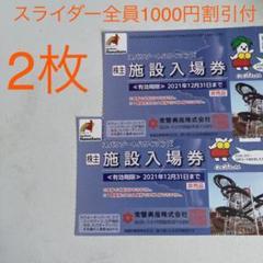 "Thumbnail of ""スパリゾートハワイアンズ 2022年6月期限入場券2枚スライダー全員1000円割"""