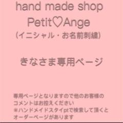 """Thumbnail of """"きなさま専用ページ:ハンドメイドスタイ イニシャル お名前刺繍"""""""