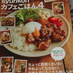 "Thumbnail of ""syunkonカフェごはん 4"""