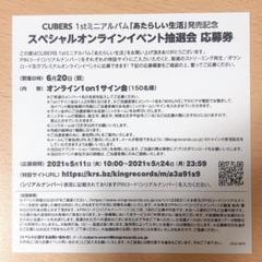 """Thumbnail of """"CUBERS あたらしい生活 オンラインイベント シリアルコード"""""""