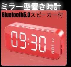 """Thumbnail of """"ミラー 目覚まし時計 デジタル 置き時計 スピーカー USB給電 赤"""""""