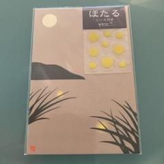 "Thumbnail of ""暑中見舞い ポストカード 3枚 シール付き"""