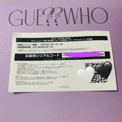 """Thumbnail of """"ITZY guess who タワレコ 応募券 1枚"""""""