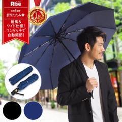 """Thumbnail of """"【特別セール】折りたたみ傘 < ネイビー > 自動開閉 大きい"""""""