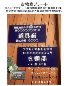 "Thumbnail of ""古物商プレート作成♪ おまけ付き♪"""