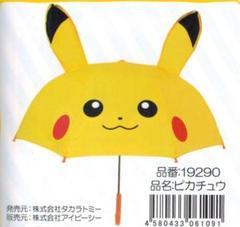 """Thumbnail of """"値下げ中●子供用耳付き傘・ピカチュウ・雨の日が楽しくなりそう・新品・未使用品"""""""