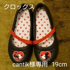 "Thumbnail of ""クロックス 19cm   ディズニー ミッキー ミニー"""