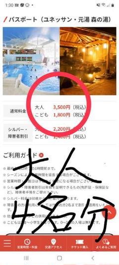 "Thumbnail of ""箱根小涌園ユネッサン森の湯1日パスポートチケット4名様分 一万円以上お得❗"""