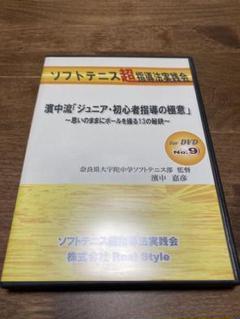 "Thumbnail of ""濱中流 ソフトテニスDVD"""