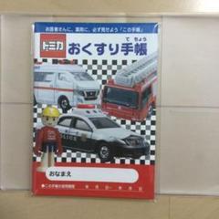 "Thumbnail of ""『トミカお薬手帳』&専用保護カバーセット"""