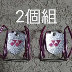 "Thumbnail of ""YONEX ボールホルダー 2個組"""