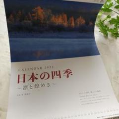 "Thumbnail of ""2021年 カレンダー 写真家 米美知子 ""日本の四季"" 壁掛け"""