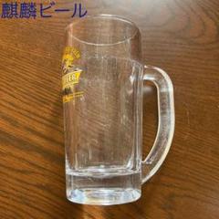 """Thumbnail of """"麒麟ビール一番搾り生ビールグラス"""""""