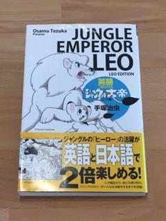 """Thumbnail of """"ジャングル大帝レオ 英語 漫画 コミック"""""""