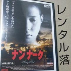 """Thumbnail of """"レンタル落ちDVD/ ナンナーク('99タイ)"""""""