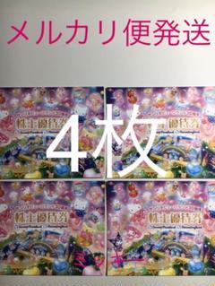 """Thumbnail of """"サンリオ ピューロランド ハーモニーランド 株主優待券 4枚"""""""