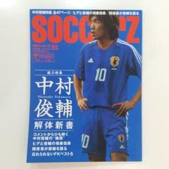 "Thumbnail of ""月刊サッカーズ2005年9月号 中村俊輔 解体新書"""