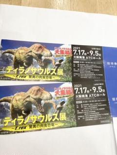 "Thumbnail of ""ティラノサウルス展"""