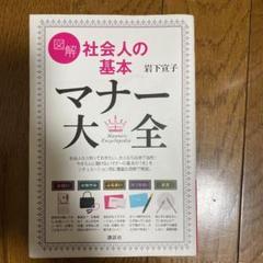 "Thumbnail of ""図解社会人の基本マナー大全 = Manners Encyclopedia"""