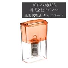 "Thumbnail of ""ガイアの水135  ポット型 浄水器 オレンジ"""