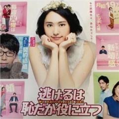 """Thumbnail of """"逃げるは恥だが役に立つ DVD-BOX〈6枚組〉"""""""