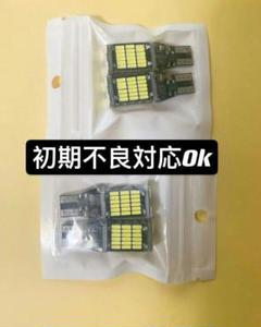 "Thumbnail of ""バックランプ T10/T15/ T16爆光 LED4個セット"""