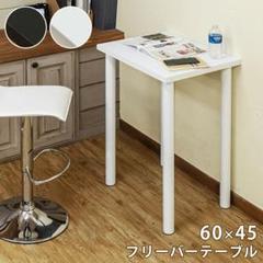 """Thumbnail of """"カウンターテーブル 60×45【ホワイト】デスク/ダイニング/机/バー"""""""