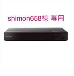 "Thumbnail of ""◆SONY◆ブルーレイディスク/DVDプレーヤー"""