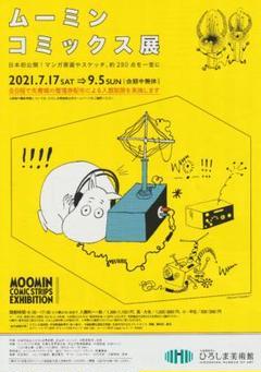 "Thumbnail of ""ひろしま美術館 ムーミンコミックス展 ペアチケット お得!"""