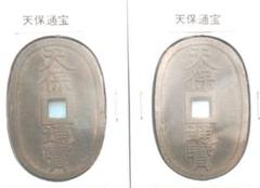 """Thumbnail of """"古銭「天保通宝 2枚」"""""""