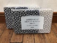 """Thumbnail of """"ダスキンスポンジ台所用3色セット×2"""""""