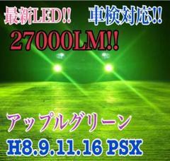 "Thumbnail of ""27000LM‼️H11✨アップルグリーンフォグランプ ライト 最新LED"""