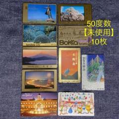 "Thumbnail of ""テレホンカード 【50度数・未使用】10枚 まとめ売り①"""