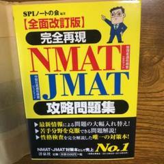 "Thumbnail of ""完全再現NMAT JMAT攻略問題集"""