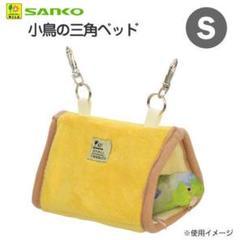"Thumbnail of ""三晃商会 SANKO 小鳥の三角ベッド S"""