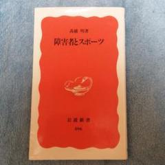 "Thumbnail of ""障害者とスポーツ"""