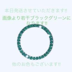 "Thumbnail of ""エンジン プッシュ スタート スイッチ ボタン クリスタルリング グリーン"""
