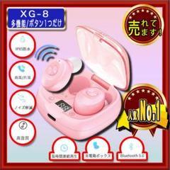 """Thumbnail of """"XG-8 Bluetooth ワイヤレスイヤホン ピンク カナル型 コードレス"""""""