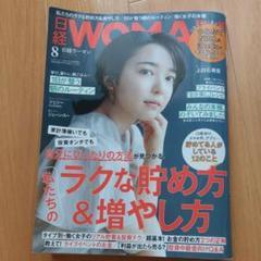 "Thumbnail of ""※クロワッサン様専用※ 日経WOMAN8月号 ミニ版"""