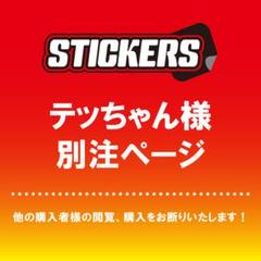 "Thumbnail of ""【テッちゃん様別注】オリジナルステッカー"""