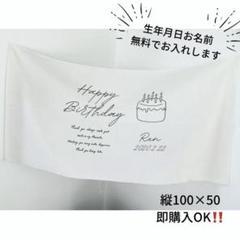 "Thumbnail of ""誕生日タペストリー 誕生日飾り"""