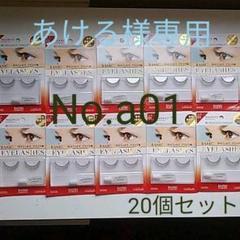 """Thumbnail of """"ダイソー つけまつげNo.a01  20個セット 廃盤"""""""