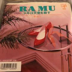 "Thumbnail of ""ラ・ムー RA MU 7インチ"""