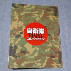 "Thumbnail of ""自衛隊 DVDホルダー"""