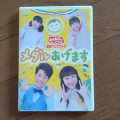 """Thumbnail of """"NHKおかあさんといっしょ 最新ソングブック メダルあげます"""""""