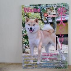 "Thumbnail of ""Wan  2015.1 柴犬特集"""