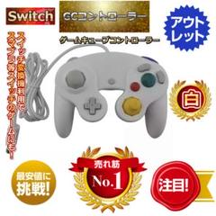 "Thumbnail of ""GCコントローラー ホワイト ゲームキューブコントローラー スイッチコントローラ"""