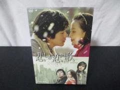 "Thumbnail of ""悲しき恋歌 DVD-BOX クォン・サンウ 5枚+特典ディスク1枚"""